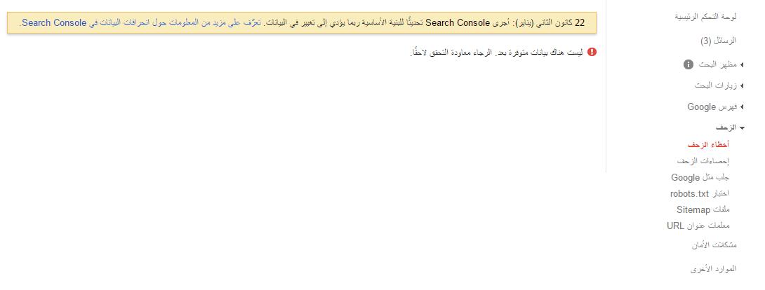 Photo of متى تظهر بيانات موقعك فى ادوات مشرفى جوجل Search Console؟