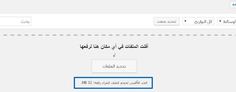 Photo of شرح كيفية زيادة الحد الاقصى لرفع الملفات فى ووردبريس؟