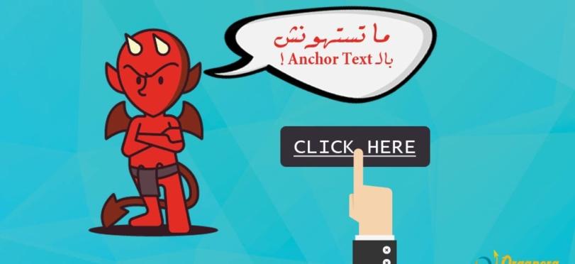 "Photo of الانكور تكست ""Anchor text"" ما هو وما هى مميزاتة وكيفية الاستفادة منه"