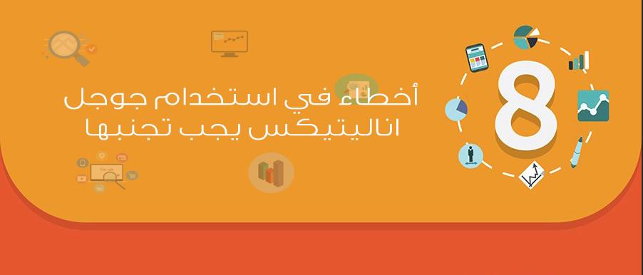 Photo of انفوجرافيك: ثمانية اخطاء عليك تجنبها عند التعامل مع جوجل انالتيكس