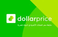 إضافة اسعار العملات لووردبريس لدمج الخدمة من البنوك المصرية لموقعك