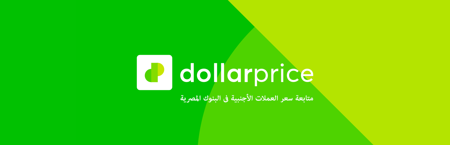Photo of إضافة اسعار العملات لووردبريس لدمج الخدمة من البنوك المصرية لموقعك