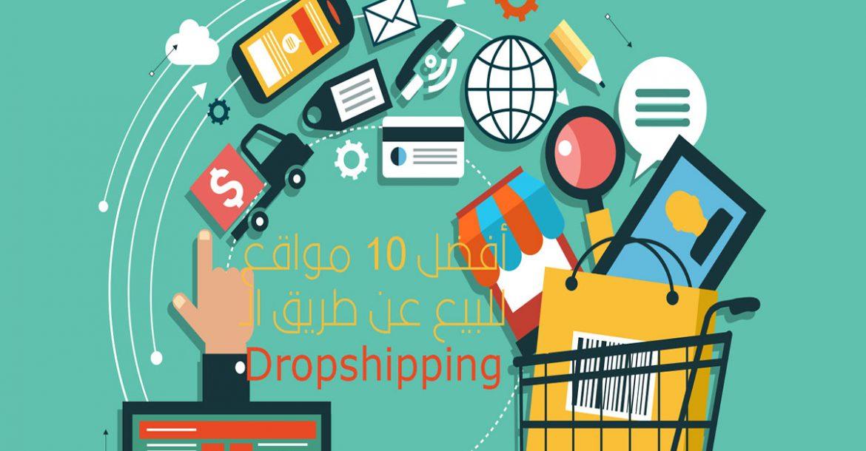 e0879284d أفضل 10 مواقع Drop shipping للبيع بالجملة يمكنك أستخدامها - إفهم سيو