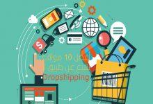 Photo of أفضل 10 مواقع Drop shipping للبيع بالجملة يمكنك أستخدامها