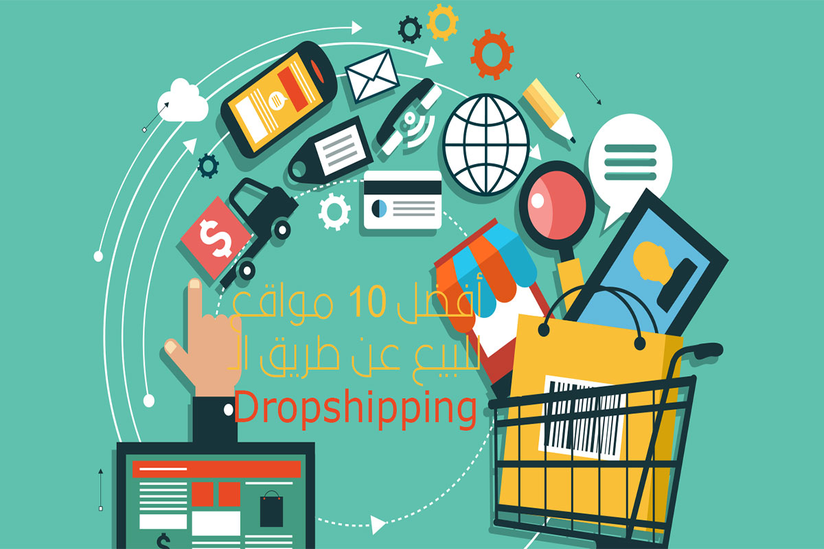 9db901b335493 أفضل 10 مواقع Drop shipping للبيع بالجملة يمكنك أستخدامها - إفهم سيو