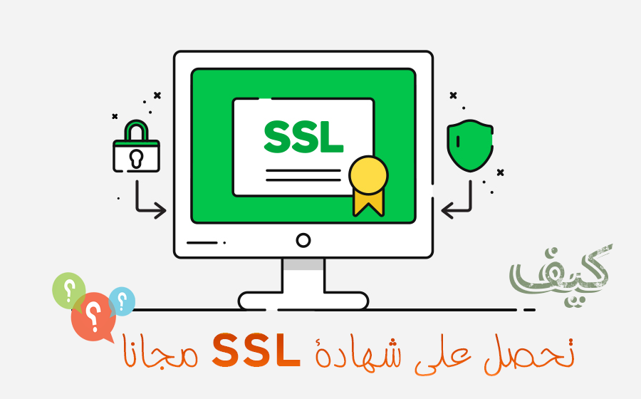 Photo of شرح كيفية الحصول على شهادة SSL مجاناً لموقعك (HTTPS)