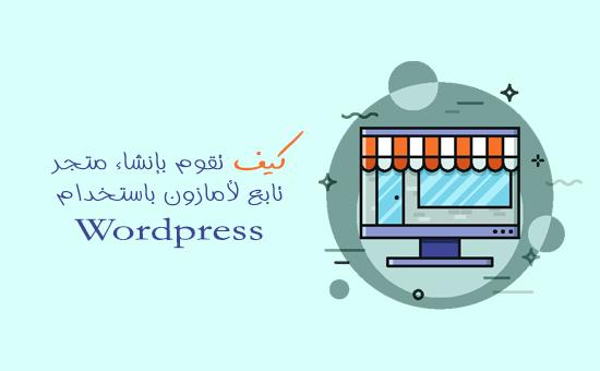 Photo of كيفية أنشاء متجر افلييت تابعا لـ Amazon باستخدام WordPress