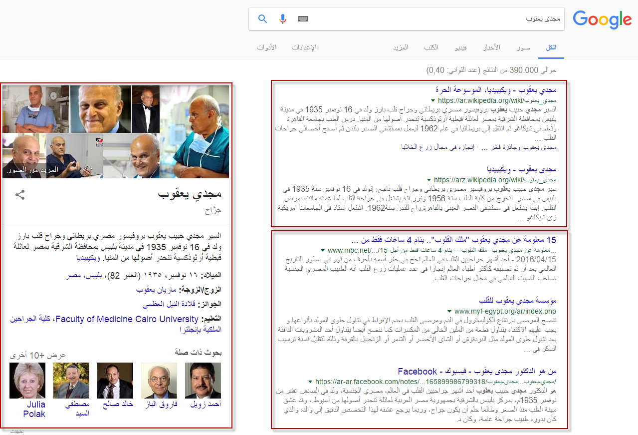 Photo of ما هو معنى SERP وكل ما تريد معرفتة عن نتائج صفحات محركات البحث
