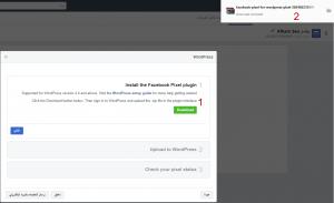 بيكسل فيسبوك وظيفتة وأهميتة وكيفية أنشائة