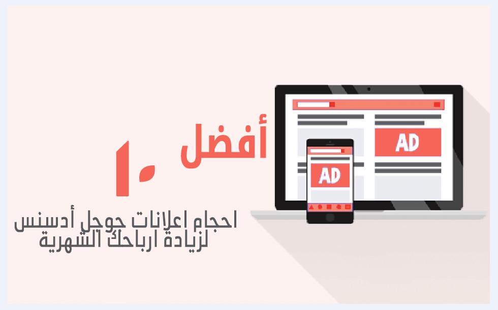 Photo of أفضل 10 احجام اعلانات جوجل أدسنس لزيادة ارباحك الشهرية