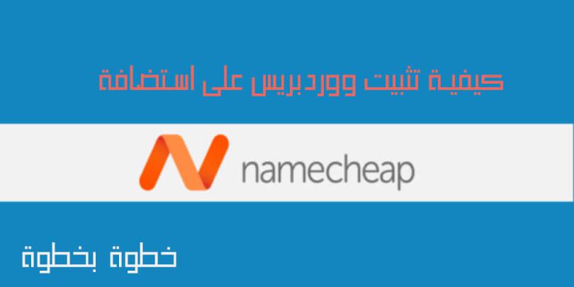 Photo of كيفية تثبيت ووردبريس على استضافة Namecheap
