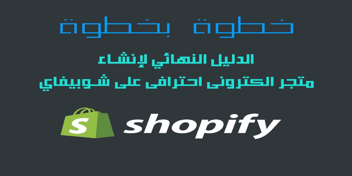 Photo of كيفية إنشاء متجر الكترونى على شوبيفاي (Shopify) الدليل النهائي