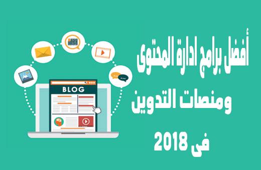 Photo of أفضل برامج ادارة المحتوى ومنصات التدوين فى 2018