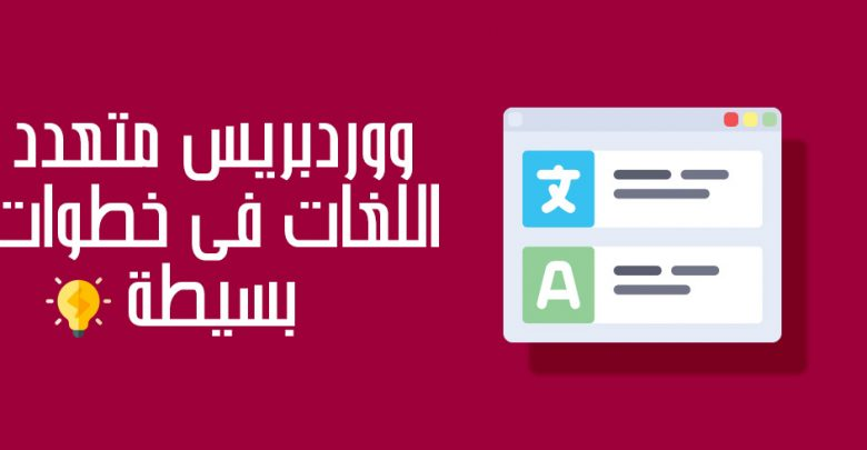 Photo of ووردبريس multilingual متعدد اللغات فى خطوات بسيطة