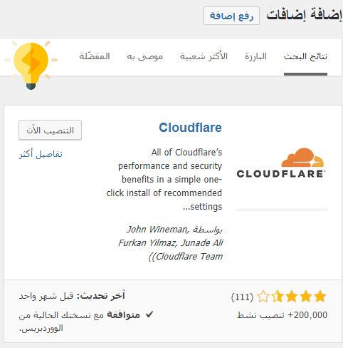 تثبيت البرنامج الإضافي CloudFlare WordPress