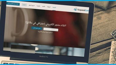 Photo of اكسباند كارت منصة التجارة الالكترونية الافضل لبدء نشاطك التجاري