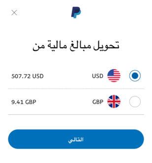 اختيار المبلغ
