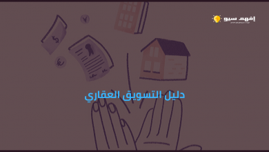 Photo of الشامل عن التسويق العقاري ومقارنته بطرق التسويق المعروفة الأخرى
