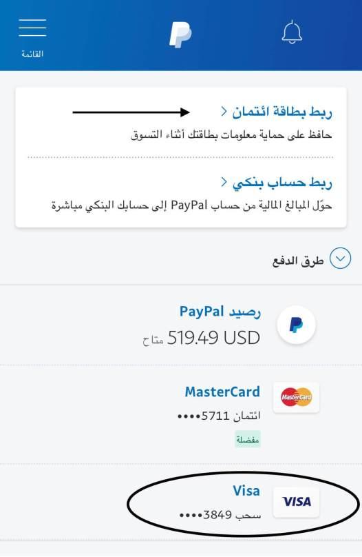 اضافة بطاقة بنكية