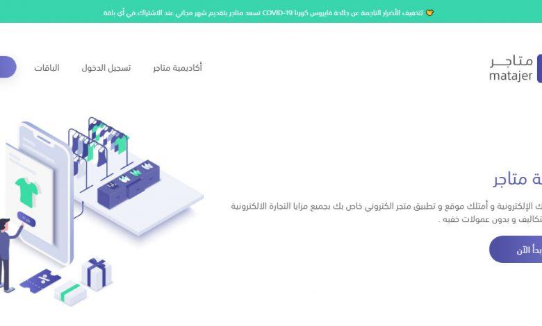 Photo of منصة متاجر لتصميم متجر إلكتروني متوافق مع السيو